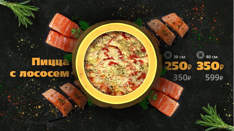 Скидка на пиццу с лососем