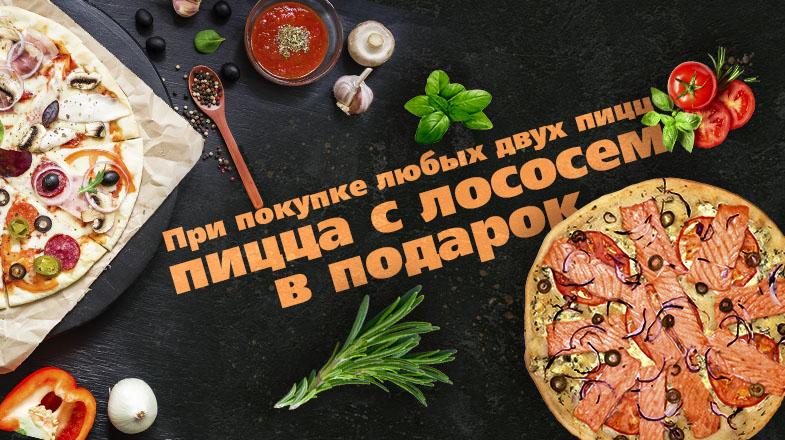 Пицца с лососем в подарок